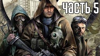 видео Прохождение игры Сталкер Тень Чернобыля, часть 5