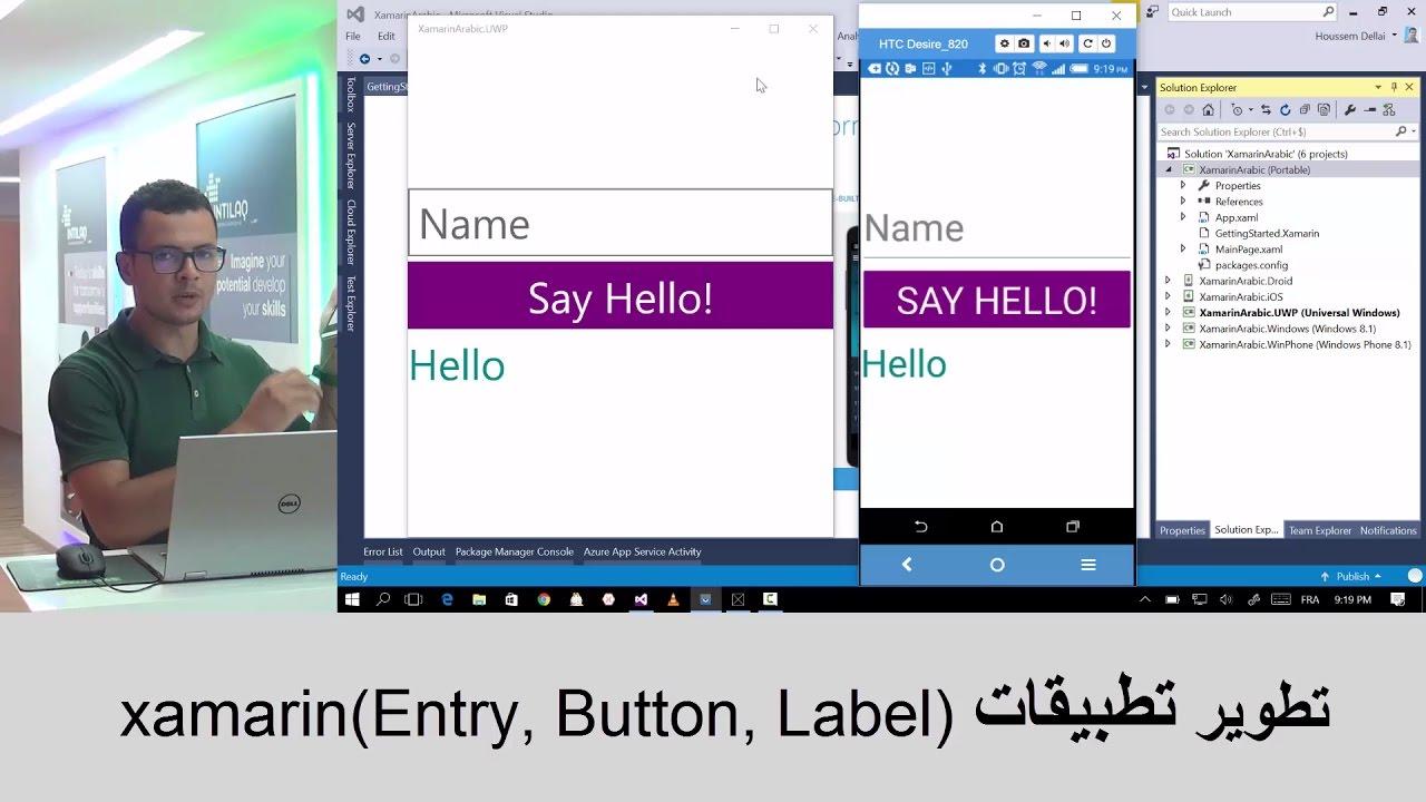 xamarin [Entry, Button, Label] تطوير تطبيقات