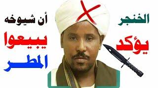 الرد علي المدعو صلاح الدين البدوي الخنجر