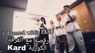 Baixar Interview with KARD / مقابلة مع الفرقة الكورية الشهيرة كارد / لا يفوتكم رقصة معاهم