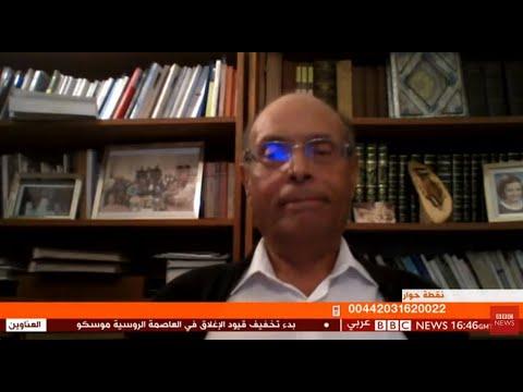 الرئيس التونسي الأسبق المنصف المرزوقي: ترامب يدعم المستبدين في العالم العربي | نقطة حوار  - نشر قبل 2 ساعة