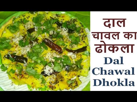 how to make dal dhokla in hindi