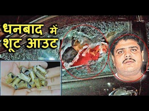 DHANBAD SHOOTOUT : एक्स डिप्टी मेयर की 25 गोलियां मारकर हत्या  | India News Viral