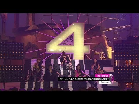 【TVPP】4MINUTE - Hot Issue, 포미닛 - 핫 이슈 @ Hot Debut Stage, Music Core Live
