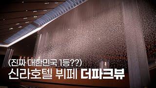 """신라호텔 """"더 파크뷰"""" 정말 대한민국 최고의 호텔 뷔페일까요?"""