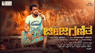 Kannada New Film | BEEJAGANITA Kannada Short Film | 2018 | RAVI, MALLU