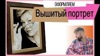 Вышивка крестиком по фото / Авторская схема / Багетная мастерская / Оформляем портрет