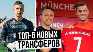 ОФИЦИАЛЬНО: Коутиньо перешёл  в Баварию, Лунин ушёл из Реала, Бен Йеддер в Монако!