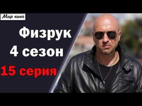 Кадры из фильма Физрук (Fizruk) - 4 сезон 17 серия