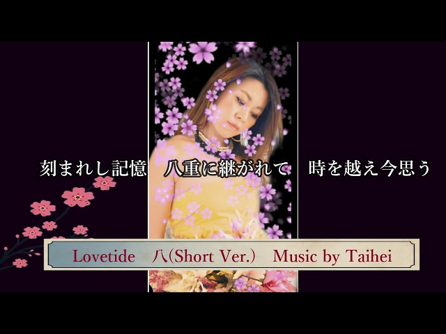 Lovetide 八(Short ver.)Music by Taihei