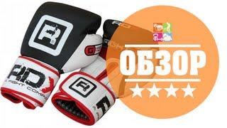 Боксерские перчатки RDX PRO GEL - Обзор (видео) / Review: RDX Pro Gel Boxing Gloves(Профессиональный обзор тренировочных перчаток для бокса RDX PRO GEL. Особенности: • Натуральная кожа • Фиксац..., 2013-08-29T12:21:05.000Z)