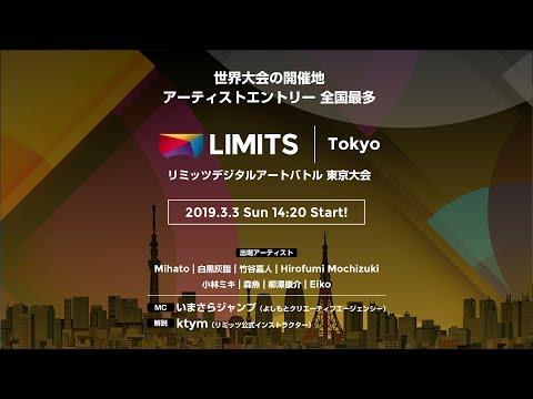 リミッツ デジタルアートバトル 東京大会