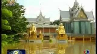 ข่าว 3 มิติ: น้ำท่วมวัดท่าซุง 2554