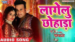 Lagelu Chhohada - Raja Ho Gail Deewana - Raja Hasan Priyanka Singh - Bhojpuri Movie Songs 2019