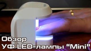 УФ LED-лампа для маникюра Mini (Kodi Professional) - обзор 4nails(Компактная и портативная ультрафиолетовая LED-лампа для маникюра торговой марки Kodi Professional действительно..., 2014-06-09T08:24:45.000Z)
