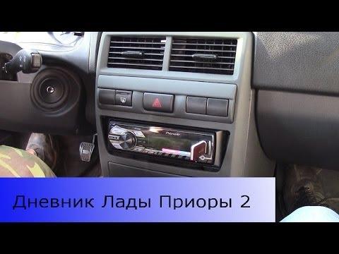 Дневник Лада Приора 2. Запись 23. Установка автоакустики.