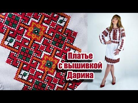 Платье с вышивкой купить Дарина