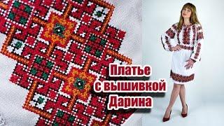 Платье с вышивкой купить Дарина(, 2017-03-28T12:41:50.000Z)