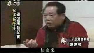 二二八走過ㄧ甲子_嘉義水上機場_6/15