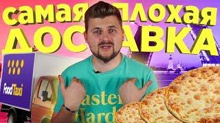 Самая дешевая доставка Питера / Food Taxi
