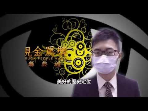 第一屆眼球中央電視台【央視金罵獎】