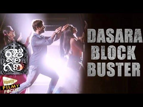Raju Gari Gadhi Movie    Theme Song    Ashwin Babu , Dhanya Balakrishna