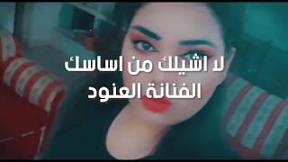 الفنانة العنود - اشيلك من اساسك ادوخك واكسر راسك