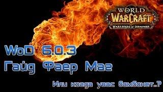 Мини Гайд Фаер Маг WoD 6.0.3