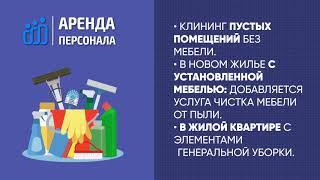 УБОРКА КВАРТИРЫ ПОСЛЕ РЕМОНТА В МОСКВЕ