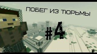 Minecraft �����: ����� �� ������ - 4 �����