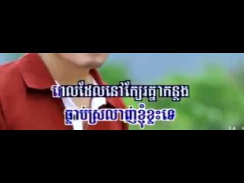 មួយនាទីមួយជីវិត By Nob Bayarith–ខារ៉ាអូខេ karaoke