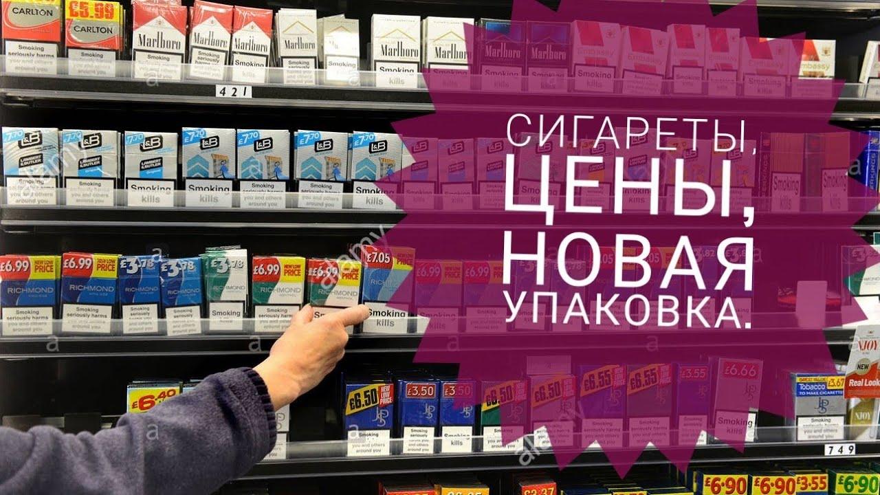 Куплю сигареты великобритании купить сигареты в интернет магазине капитан блэк