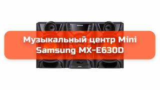 Музыкальный центр Mini Samsung MX-E630D обзор и отзыв