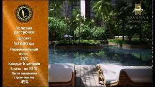 Купить квартиру в Паттайе, Недвижимость в Тайланде (Паттайя),  Новостройки, проект Savanna Sands(, 2013-11-11T13:41:56.000Z)