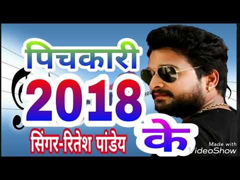 2018 new holi ritesh pandey