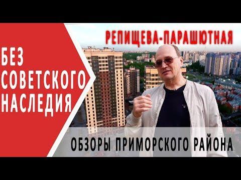 Где жить в Питере  Обзоры Санкт-Петербурга   Приморский район   Обзор квартала Репищева - Парашютная