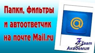 Папки, фильтры и автоответчик на почте Mail.ru