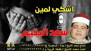 سعد اليتيم اشكي لمين انتاج ابن الشيخ