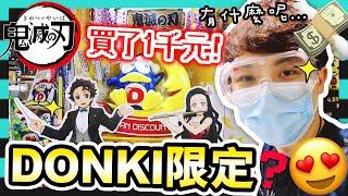 【🤑賣到沒貨】DONKI x 鬼滅の刃「限定商品」!?💸$1000 買了什麼呢?可動模型!還有抽抽包?(中字)