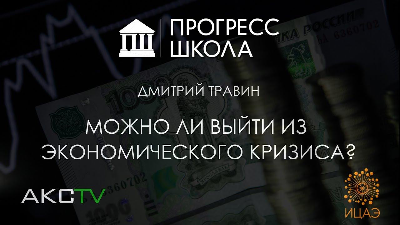 Дмитрий Травин — Можно ли выйти из экономического кризиса?