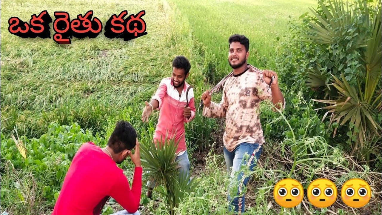 Download Oka Raithu Katha l   Oka Raitu Telugu Emosanal Short Film   Award Winning Farmers Telugu Short Film