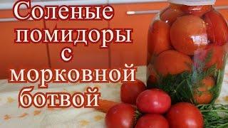 Соленые Помидоры с Морковной Ботвой.(Этот рецепт соленых помидоров необычен тем, что в банку с помидорами мы также кладем морковную ботву. Этим..., 2016-08-17T05:09:20.000Z)