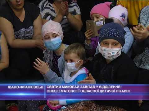 Святий Миколай завітав у відділення онкогематології  обласної дитячої лікарні