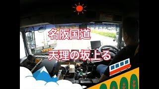 積載重量約10トン 名阪国道天理の坂を上る!