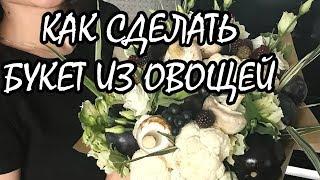 Как сделать букет из овощей — в гостях Оля (основательница «Оляля-букет» )