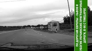 Путевые Заметки - по дорогам мира - Украина, приграничные дороги - #местопроклято - в 4К с Timelapse