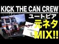 KICK THE CAN CREW 連続再生 youtube