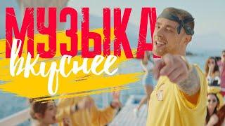 Егор Крид - Музыка вкуснее