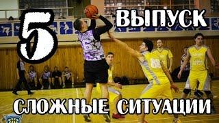 Баскетбол / Правила Баскетбола Выпуск №5 / Cложные Cитуации