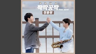 Youtube: Hit it off (feat. Nam Seung Min) / Jung Dong Won